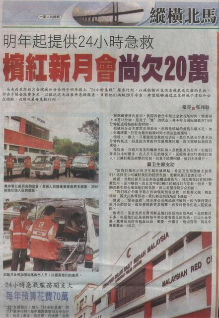 Ambulance2006_a02.jpg
