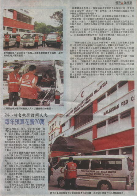Ambulance2006_a03.jpg