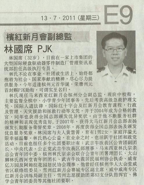 LimKuoShee_PJK_20110713